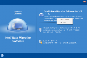 Intel Data Migration Software
