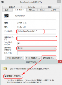 RunAsAdmin.lnk の設定