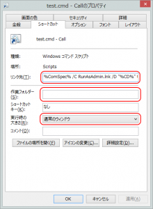 test.cmd - Call.lnk の設定