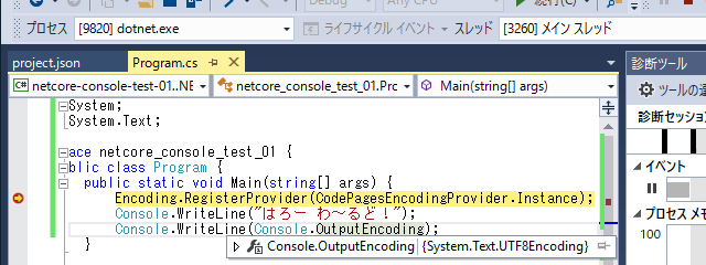 OutputEncoding を評価させてしまったが最後、その後は UTF8 が使用され続ける