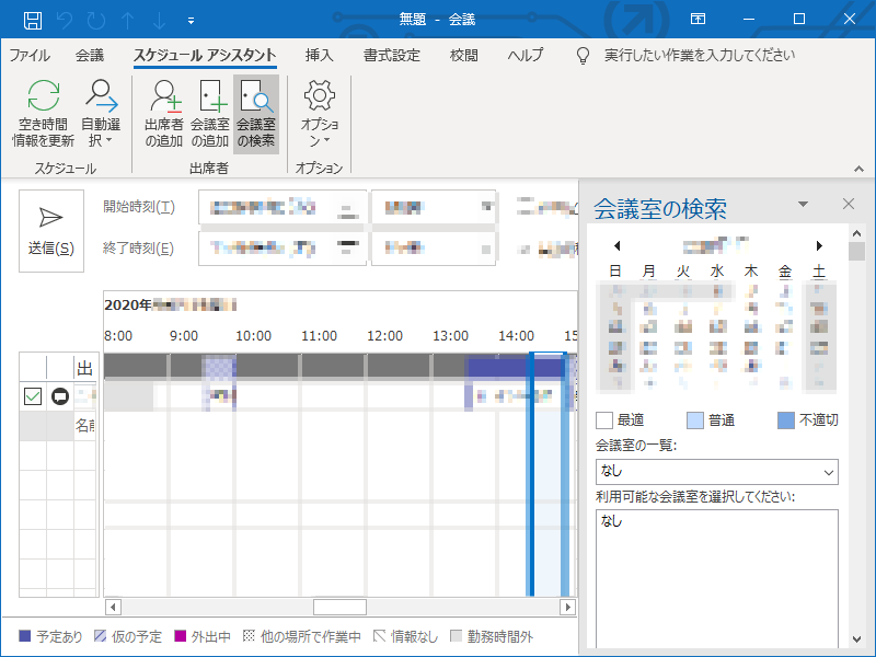 Outlook 予定 表 表示 されない Outlook:共有した予定表の内容が閲覧できない(塗りつぶし色で表示)...